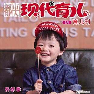 《现代育儿》专注3至6岁幼儿园教育优秀期刊
